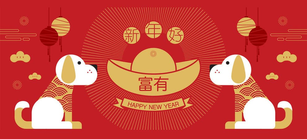 happy new year 2018 chinese new year greetings year of the dog fortune translation happy new year rich